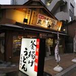 丸亀製麺 - 釜揚げが売りなんですね。