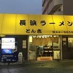 51978575 - JR信太山駅から徒歩2分のところにあるラーメン屋さんです