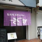 居酒屋 嵯峨 - 入口