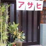 アサヒ - 店入り口