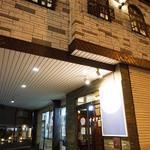 レストランオオタニ - お店は大山駅から歩いて10分弱。