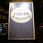 レストランオオタニ - しましま