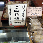 菓匠 栗山 - 料理写真: