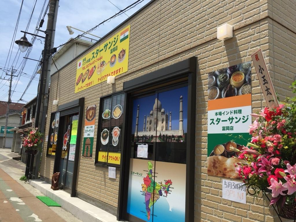 スターサンジ 富岡店