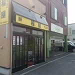福屋 菓子店 - 外観