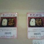 もり山 - お弁当