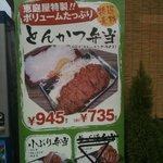5199631 - とんかつ弁当は735円からありますよ!!