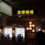 マルカンデパート大食堂 -