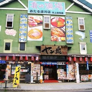 【姉妹店】北の漁場おたる運河店