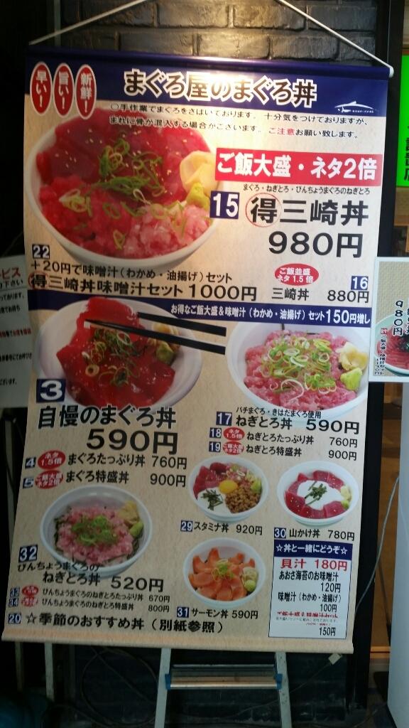 三崎市場 武蔵中原店