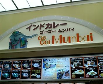 ゴーゴームンバイ イオン北戸田店