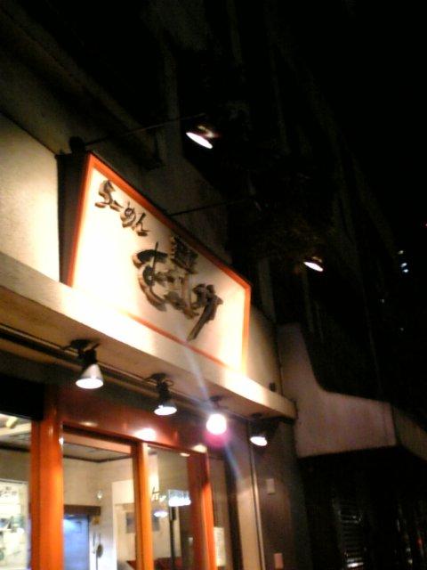 麺匠 むさし坊 武蔵浦和店