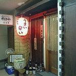 昭和のがんちゃん - お店の外観
