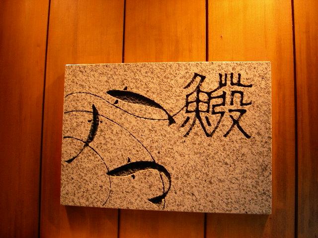 活鮨 魚發