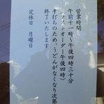 鎌倉みよし - 営業時間