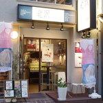 北沢二丁目商店 -