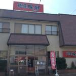 麺屋 服部 -
