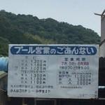 小松島保養センター 長楽苑温泉 - プール営業の案内
