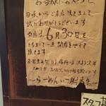 いつ樹 - 「6月30日一旦閉店のお知らせ」(2016年5月28日)