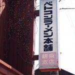 ベトコンラーメン新京 - まだ津看板 (2016年4月)