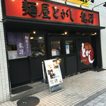 麺屋とがし 龍冴 - 外観