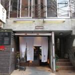 酒場氷炭 - 大正通り近くにある16時オープンの居酒屋さんです。