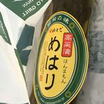 岸和田サービスエリア 上り ショッピングコーナー - 料理写真:めはり高菜漬☆ほんまもん
