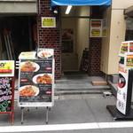 咖哩なる一族 - 外観(B1がお店)