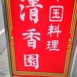 52019379 - 横浜中華街にも、お店がありますよ