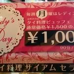52023484 - 月曜ランチはレディースデー:1,000円