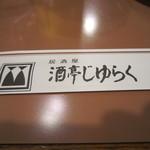 串揚げ じゅらく 新橋店 -