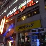 北の味紀行と地酒 北海道 - 京葉道路沿い、錦糸町駅前交差点近く