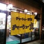 52028372 - 店の入口と暖簾