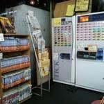 52028376 - 券売機と店内にある漫画雑誌