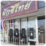タイの食卓 パクチータイ -