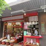 萬屋 - 西鉄太宰府駅前の参道にある梅ヶ枝餅等を扱うお店です。
