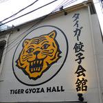 タイガー餃子会舘 -