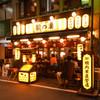 焼肉ホルモン 龍の巣 新宿三丁目店
