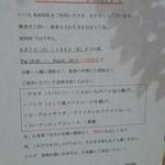 Handi レストラン - 貼り紙