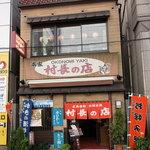 5204959 - 本家 村長の店・外観