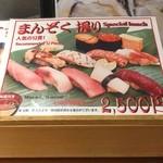 Tsukijikagurazushi -