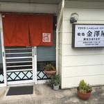 金澤屋牛肉店 - 外観