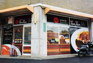 本格欧風セルフカレー TanTan 番町店 - Tan Tan 番町店さん