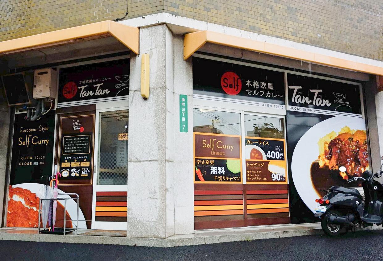 本格欧風セルフカレー TanTan 番町店