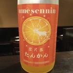 屋久島たんかん梅酒 (鹿児島県)