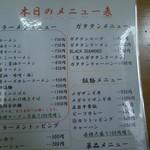 52061540 - 新宝来軒 メニュー