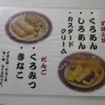 ずぼら焼き - お品書き (2016.6)