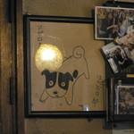 コーヒーのアポロ - はた万次郎直筆の絵。幼い頃のウッシーです。