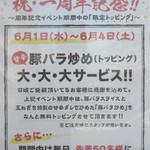 辛口肉ソバ ひるドラ - 辛口ガチ味噌肉ソバ(辛LEV1) (一周年記念 限定トッピングサービス)