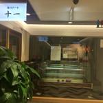 52065857 - 赤坂駅近くの、西鉄赤坂ビルの地下1階のお店です♪